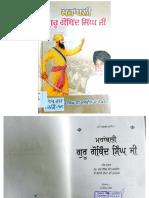 Mahabali Guru Gobind Singh Maskeen Jee