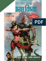 Param Vishya