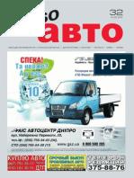 Aviso-auto (DN) - 32 /227/