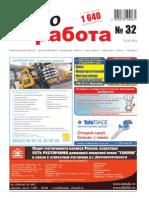Aviso-rabota (DN) - 32 /066/