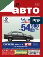 Aviso-auto (DN) - 33 /228/