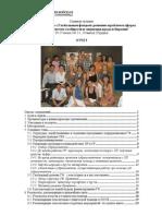 Итоговый отчет по результаатм регионального семинара ЕССВ «Реформа Глобального фонда и значимое участие представителей гражданского общ