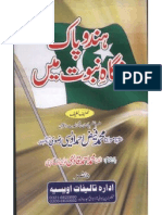 Hind o Pak Nigahe Nubuwat Mein By Faiz Ahmed Owaisi