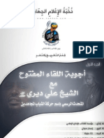 """Arabic Transcript of the al-Shabaab Video  """"The First Part of Answers From the Open Meeting"""""""
