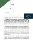 HARMONY RENAISSANCE TECHNOLOGY STUDY CHARACTERISTICS AND MEANING