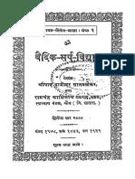 Vaidik - Sarp - Vidhya