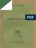 ΗΜΕΡΟΛΟΓΙΑΚΑ - ΛΕΟΝΤΟΠΟΛΕΩΣ ΧΡΙΣΤΟΦΟΡΟΥ