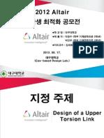 AOC2012_Cax_Based_Design_lab_대구대학교_박정수_박진우
