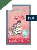 Urdu in the pdf secret