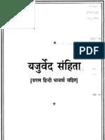Yajurved Bhashya (Shri Ram Sharma Acharya)