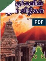 Sidhargalin Pooja Vidhigal