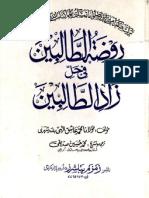 Pdf bahishti in zewar complete urdu