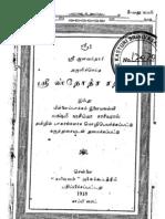 Appayya+dikshitar | Vaishnavism | Advaita Vedanta