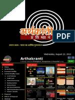 Arthakranti 2012 June 10 English