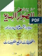 Al Sawarim Ul Hindiya by Maulana Hashmat Ali Kahan