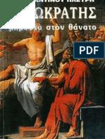 570 Kostas Plevris - O Sokratis Mprosta Ston Thanato