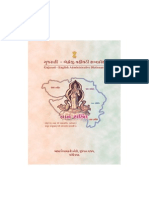 Gujarati English Dictionary   Preferred Stock   Judiciaries