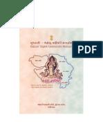 Gujarati English Dictionary