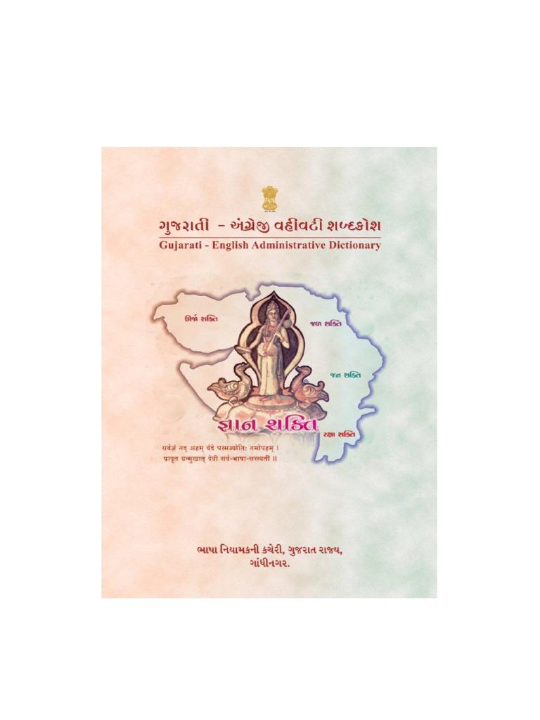 Gujarati english dictionary preferred stock judiciaries stopboris Gallery