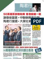 陶君行︰香港民主 決定一戰