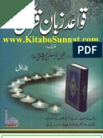 Qawaid Zuban e Quran 1