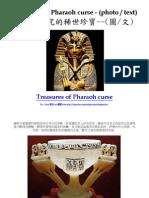 Treasures of Pharaoh curse 被法老詛咒的稀世珍寶
