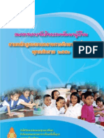 แนวทางการจัดกิจกรรมพัฒนาผู้เรียน ตามหลักสูตรแกนกลางการศึกษาขั้นพื้นฐาน พุทธศักราช 2551