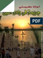 جريمة فى وادى النيل