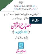 Misbahul-Qur'aan (Para 19)