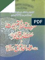 Tahreek-e-Khatm-e-Nabowat (Sallallaho Alaihi Wasallam)
