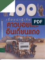 100 เรื่องน่ารู้เกี่ยวกับ คาวบอยและอินเดียนแดง_Force8949