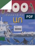 100 เรื่องน่ารู้เกี่ยวกับ นก_Force8949