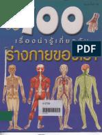 100 เรื่องน่ารู้เกี่ยวกับ ร่างกายของเรา_Force8949