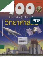 100 เรื่องน่ารู้เกี่ยวกับ วิทยาศาสตร์_Force8949