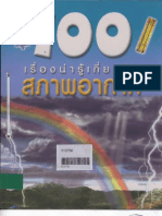 100 เรื่องน่ารู้เกี่ยวกับ สภาพอากาศ_Force8949