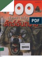 100 เรื่องน่ารู้เกี่ยวกับ สัตว์อันตราย_Force8949