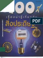 100 เรื่องน่ารู้เกี่ยวกับ สิ่งประดิษฐ์_Force8949