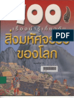 100 เรื่องน่ารู้เกี่ยวกับ สิ่งมหัศจรรย์ของโลก_Force8949