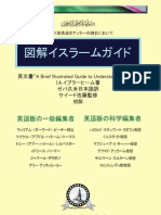 Brief Illustrated Guide to Understanding Islam in Japanese