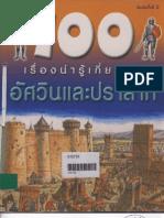 100 เรื่องน่ารู้เกี่ยวกับ อัศวินและปราสาท_Force8949