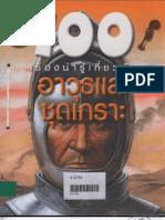 100 เรื่องน่ารู้เกี่ยวกับ อาวุธและชุดเกราะ_Force8949