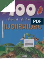 100 เรื่องน่ารู้เกี่ยวกับ แมงและแมลง_Force8949