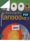 100 เรื่องน่ารู้เกี่ยวกับ โลกของเรา_Force8949