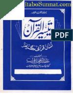 Taiseer-Ul-Qur'aan (Asaan Qur'aani Grammar)