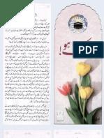 """Baarak Allahu Laka"" May Allah Blesss You In the Light of Quran & Sunnah Urdu Pamphlet-05"