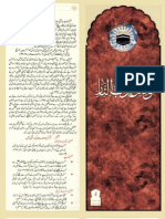 The Hell O Allah Save Us From the Punishment of the Fire in the Light of Quran & Sunnah Urdu Pamphlet-04