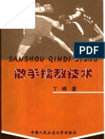 Sanshou Qindi Jishu.Ding Feng