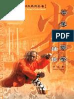 Qixing Tanglangquan-Chachui.Geng jun