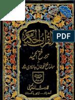 AlQuranTarjamaJalandhari-FatheMuhammedJalandhri