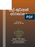 Sinhala Quran Chapters 58 to 66